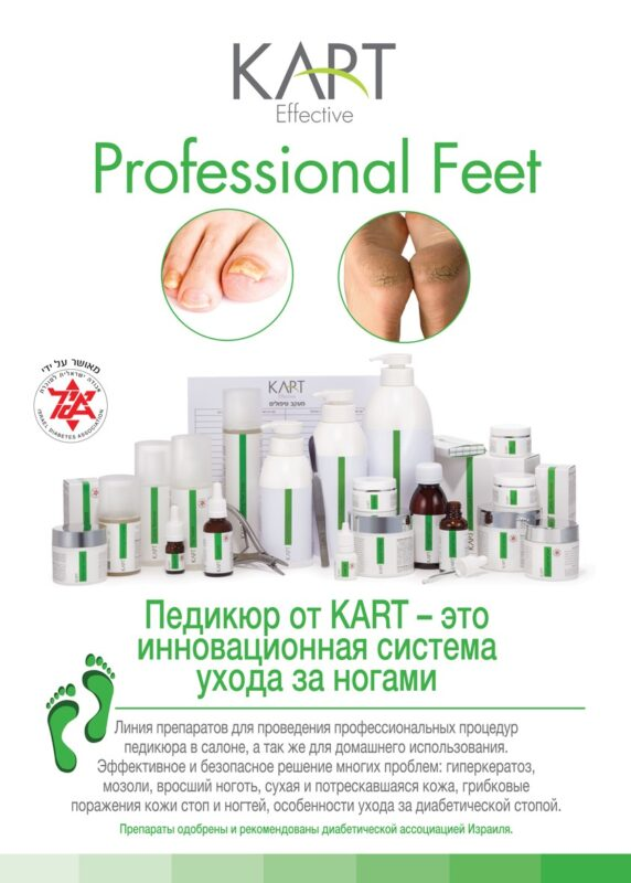 препараты для ног