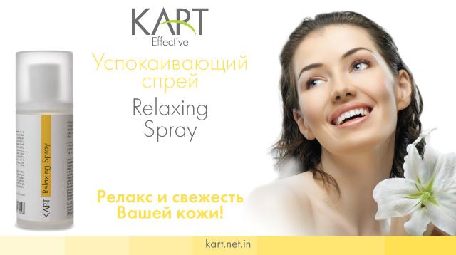 релакс и свежесть Вашей кожи