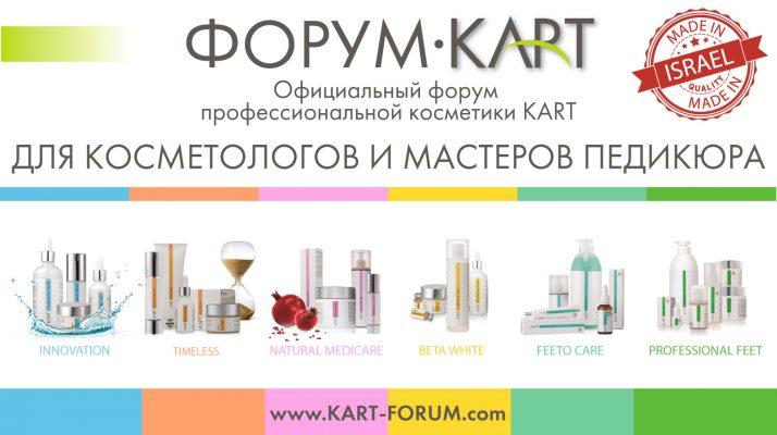 официальный форум профессиональной косметики KART
