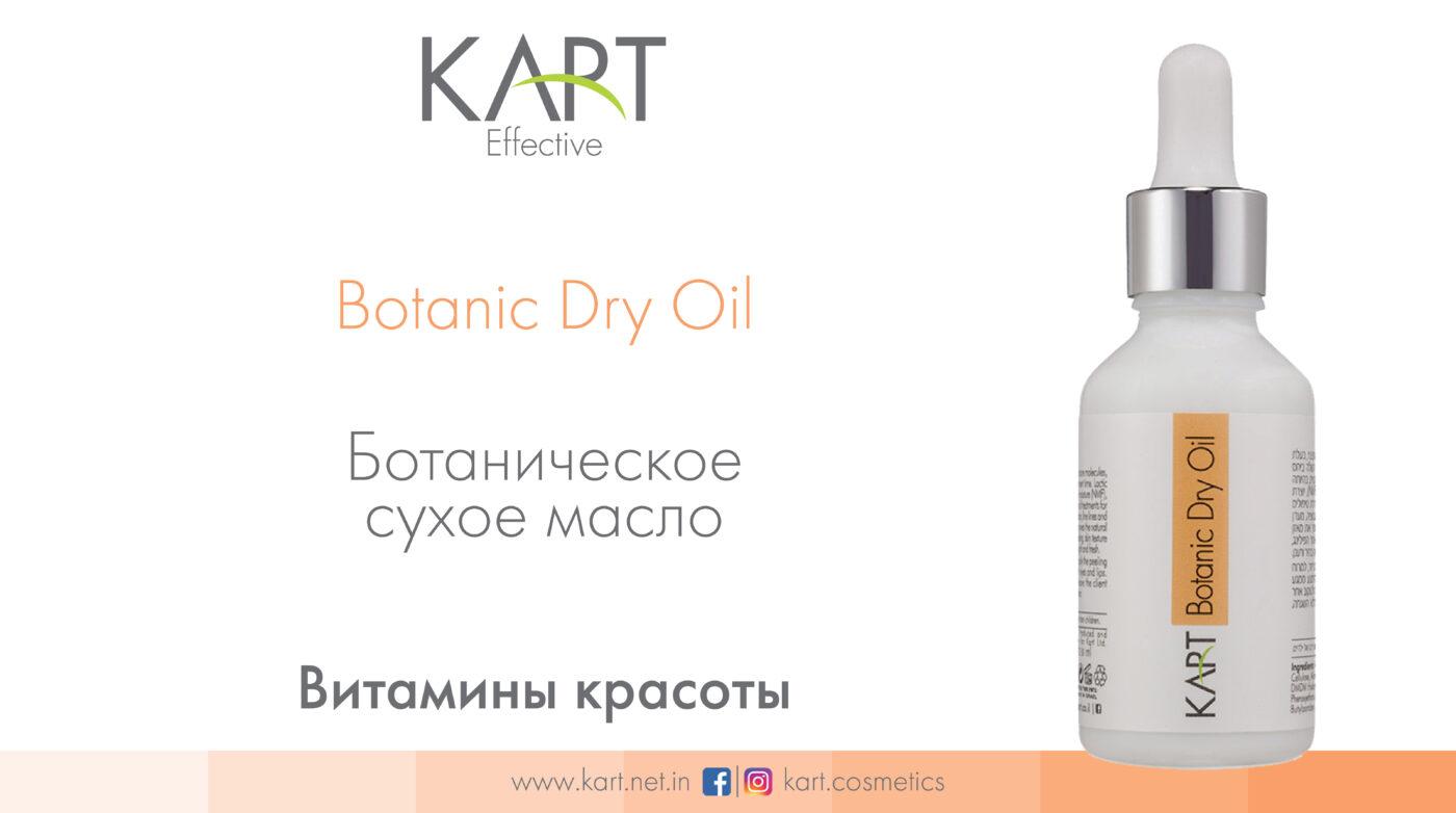 ботаническое масло